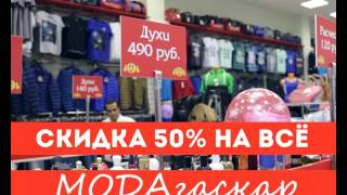 видео Купить обувь по низким ценам
