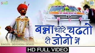शादी में सबसे ज्यादा चलने वाला विवाह सांग बन्ना थोरे चढ़तो री जोनो में | Devendra Dewasi, Jyoti Sen