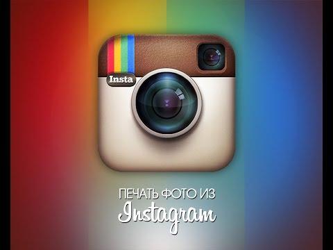 Печать фото из Инстаграм