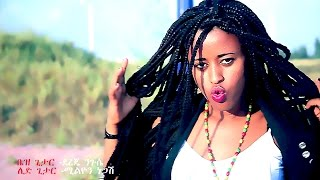 Mekdes Girma - Yedero Gize የድሮ ግዜ (Amharic English)