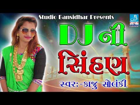 Kaju Solanki 2017 - Dj Ni Sihan - Gujarati...