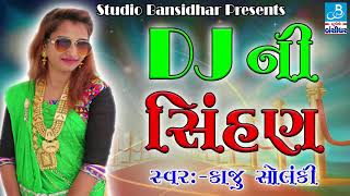 Kaju Solanki 2017 - Dj Ni Sihan - Gujarati Garba Dj Mix - Studio Bansidhar