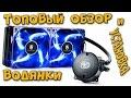 Топовый Обзор Deepcool Maelstrom 240T
