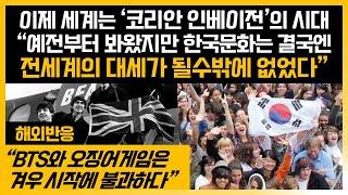 한국이 침공했다?! 한국문화, 한류를 넘어 '코리안 인…