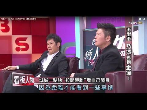 徐乃麟 曾國城 江湖久看開闊 身段不必端? TVBS看板人物 20141123 (2/2)