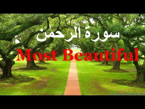 surah-rahman-the-most-beautiful-tilawat-quran-recitation-ever-by-mansoor-mohieddine