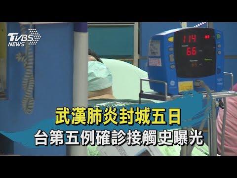 【TVBS新聞精華】20200127武漢肺炎封城五日 台第五例確診接觸史曝光