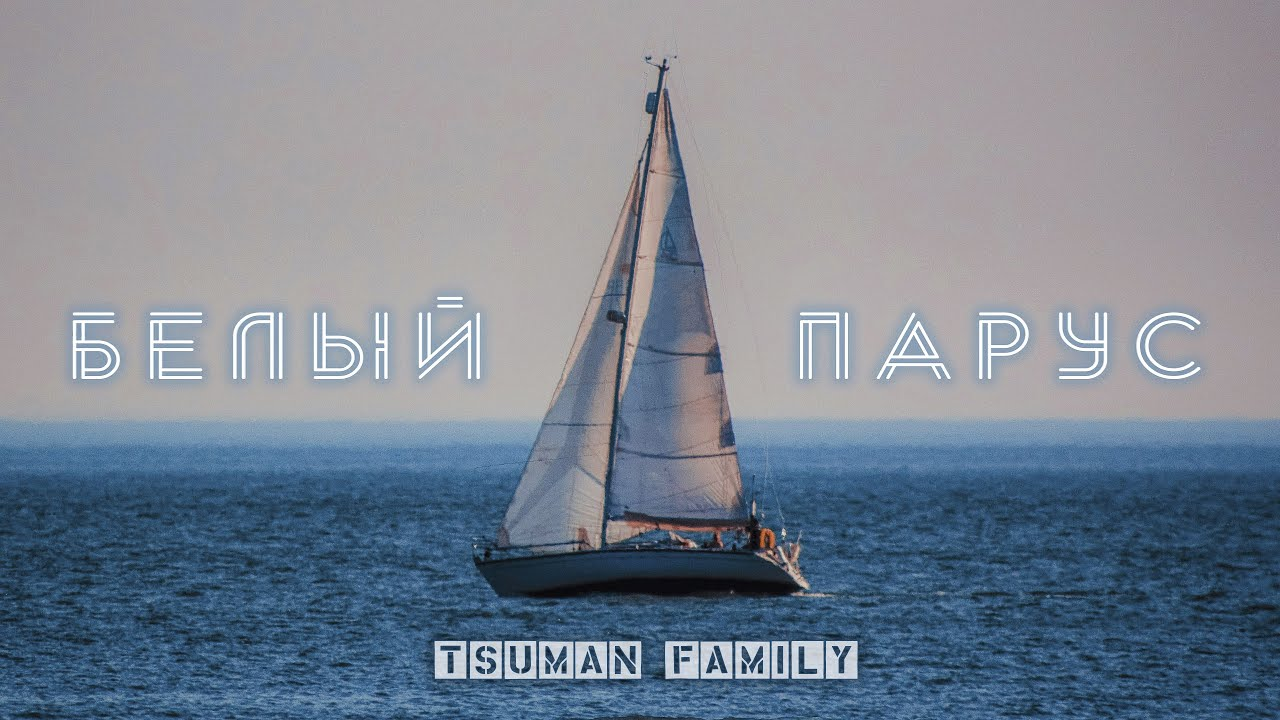 Новая песня Tsuman Family - Белый Парус.