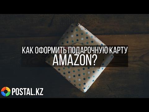 Оформление Подарочной Карты Amazon