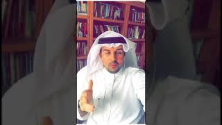 مواجهة المعارضة، بين الشرق والغرب.. د.علي السند