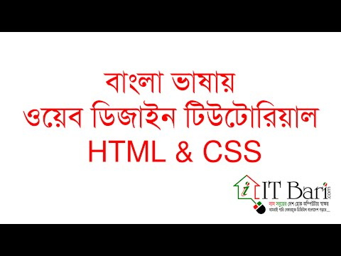 Web Design Bangla Tutorial- Part-01 | Making  Workspace Ready For Web Design