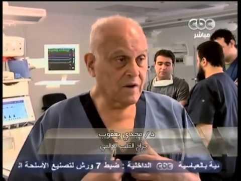 د مجدي يعقوب مركز أسوان للقلب يستقبل عددا كبيرا من المرضى