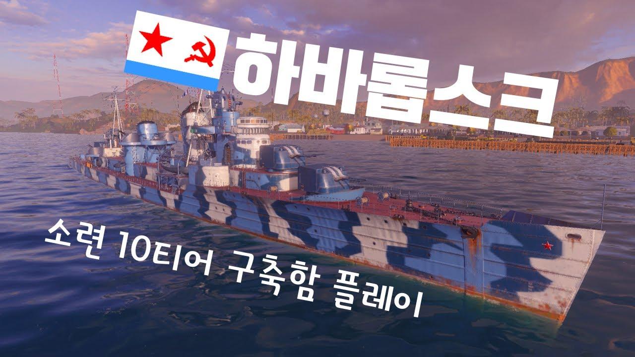 중독성 강한 맛 하바롭스크 (Taste of fire Soviet DD khabrovask)