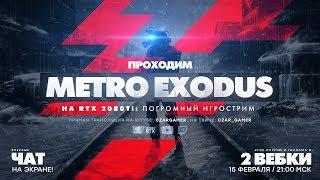 Проходим Metro Exodus на RTX 2080 Ti: Убермаргинал, Айн, господин 001