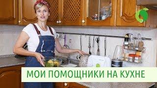 Малахова Ольга,  мои помощники на кухне  для здоровья и молодости | Система Молодости Лица