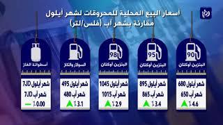 رفع أسعار بيع المحروقات الأساسية لشهر أيلول - (31-8-2017)