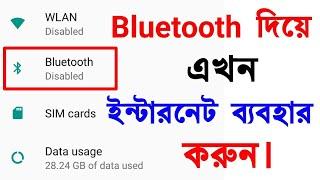 Bluetooth দিয়ে ইন্টারনেট ব্যবহার করুন এই সেটিং এর মাধ্যমে। Share Internet Via Bluetooth
