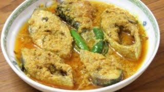 সর্ষে ইলিশ/সরিষা ইলিশ | Hilsha Fish with Mustard Gravy.