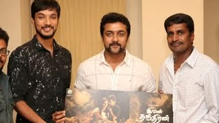 Surya launches Gautham Karthik's Ivan Thandhiran first look