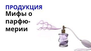 Мифы о парфюмерии или как вас обманывают неграмотные консультанты по парфюмерии