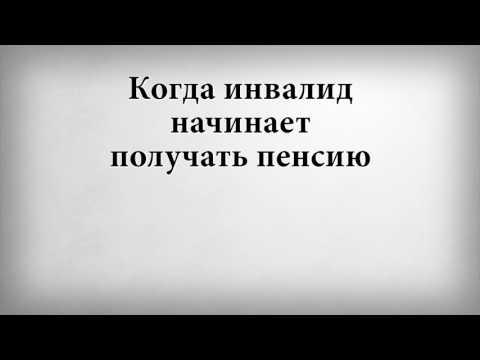 ПЕНСИЯ ПО ИНВАЛИДНОСТИ СОЦИАЛЬНАЯ ПЕНСИЯ 2017