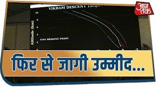 Chandrayaan 2 : फिर से जागी उम्मीद, Lander Vikram का पता चला
