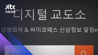 '차단 조치' 디지털교도소, 새 주소 개설해 신상 또 공개 / JTBC 아침&