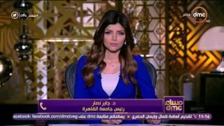 مساء dmc - تعليق رئيس جامعة القاهرة على إرتداء