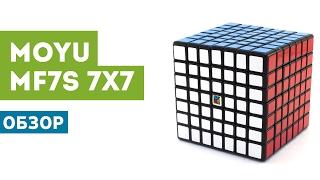 moYu MoFangJiaoShi MF7S 7x7  Кубик 7 на 7 МоЮ МФ7С  Обзор, купить