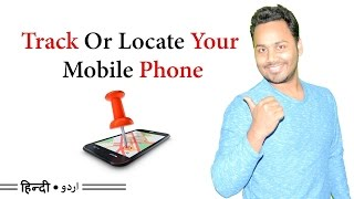 How to track mobile phone location - find your mobile | billi4you