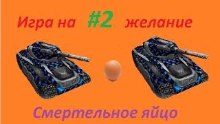 Игра на желание танки онлайн | Смертельное яйцо