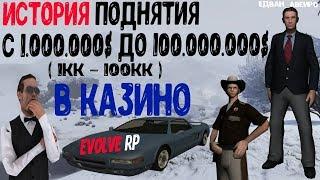 EVOLVE RP - ИСТОРИЯ ПОДНЯТИЯ С 1КК-100КК/КАЗИНО/Edvan_Aweiro