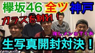 【欅坂46】全ツ神戸で購入した生写真で開封対決! 欅坂46 検索動画 21
