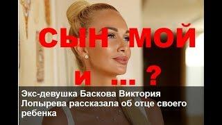 Виктория Лопырева  /  Экс - девушка Баскова раскрыла тайну кто является отцом её сына ...