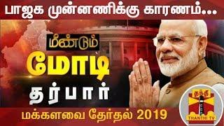 மக்களவை தேர்தல் 2019 : பாஜக வெற்றியை தக்க வைத்தது எப்படி..!   Lok Sabha Elections 2019