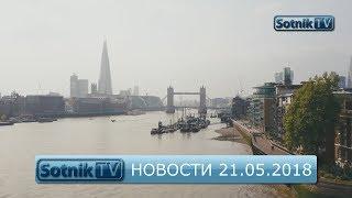 НОВОСТИ. ИНФОРМАЦИОННЫЙ ВЫПУСК 21.05.2018