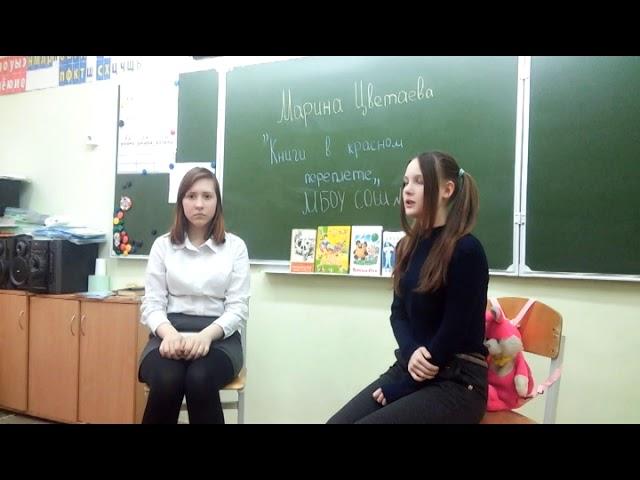 Изображение предпросмотра прочтения – «Дуэт школы 4» читает произведение «Книги в красном переплете» М.И.Цветаевой