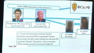 Російська ФСБ та українські АТОвці