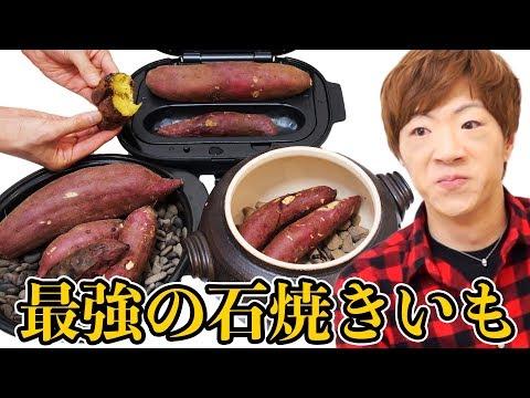 【焼き芋マシン VS 石焼き】結局、どうやって焼くのが一番ウマイの?