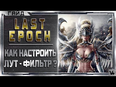 🔴 Last Epoch ➤ Как настроить лут фильтр? ➤ Гайд ➤ Обзор