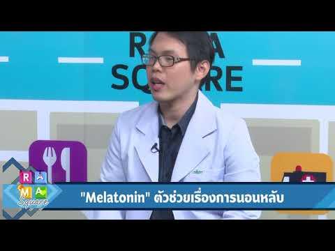 """Melatonin"" ตัวช่วยเรื่องการนอนหลับ : Rama Square ช่วง Daily Expert 22 ก.พ.61 (3/3)"