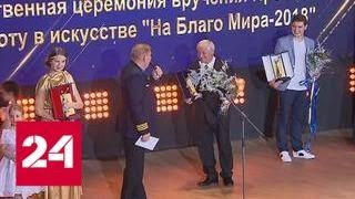 В Москве вручена премия