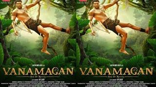 Vanamagan Official First Look |vanamagan movie update| tamil movie news |Jayam Ravi l A. L. Vijay