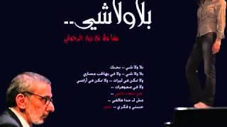 بلا ولا شي ـ زياد الرحباني  رشا رزق