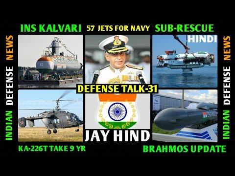 Indian Defence News,Defense Talk,Sub Rescue Vessel,Ins Kalvari,Kamov Ka 226t,Brahmos Update,in Hindi