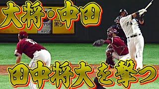 【劇的】中田翔が田中将大から『待望の今季1号』を打って咆哮!!
