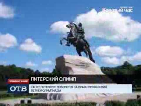 Санкт-Петербург намерен стать столицей Олимпиады 2024 года