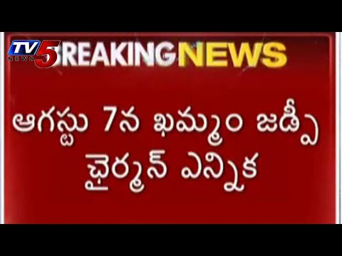 Election Commision nod for Khammam MPTC, ZPTC Elections : TV5 News