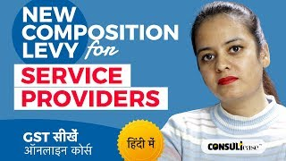 New Composition Levy in GST on Service Providers introduced in GST Council 32nd Meeting ( In Hindi)