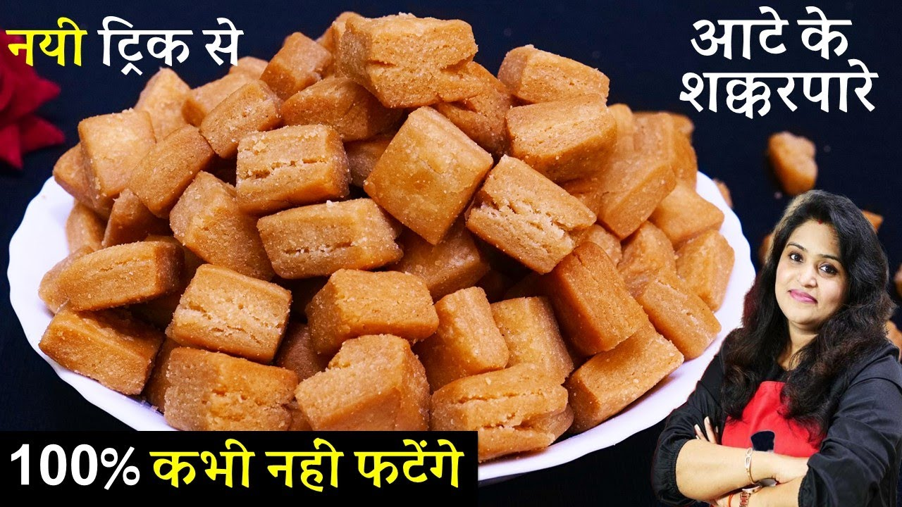 सच में आटे से बनाये मार्किट से ज्यादा खस्ता क्रिस्पी शक्करपारे 100%कभी नहीं फटेंगे Shakarpara Recipe